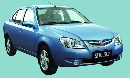陆风风华轿车正式上市售价5.58-5.88万元