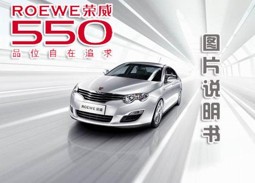 图片详解数字化轿车荣威550(组图)
