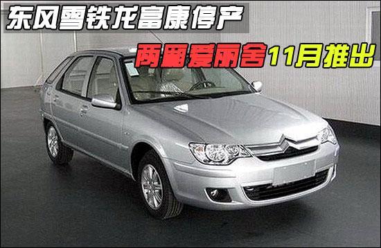 雪铁龙16年主力车型变更两厢爱丽舍代替富康