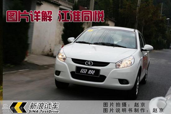图解新车第27期多图详解江淮A级车同悦(图)