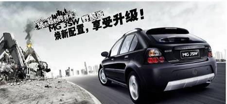 野酷归来MG3SW野酷版深圳车展精彩亮相