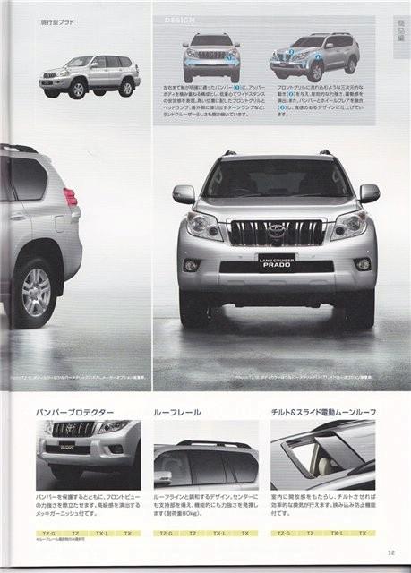 2010款丰田普拉多细节曝光