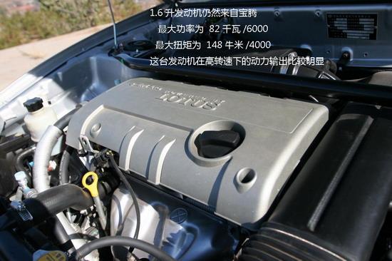 试驾莲花L31.6升发动机高转速发威