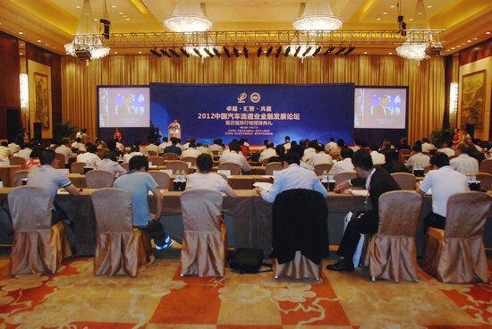 2012年汽车流通业金融论坛在温州举行