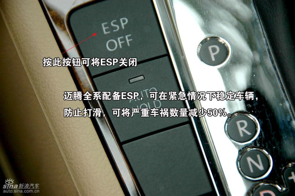 迈腾出自久负盛名的帕萨特系列车型第六代产品,是一汽-大众生产的首款B级轿车,该车源于大众PQ46平台,配备EA888 1.8TSI发动机、6速手自一体变速箱,配有AUTOHOLD等便利的功能,凭借品牌优势、先进的技术和良好的操控性能,将给中级车市场带来强劲冲击,同时迈腾也是新浪网友最为关注的车型之一,新浪汽车以1.