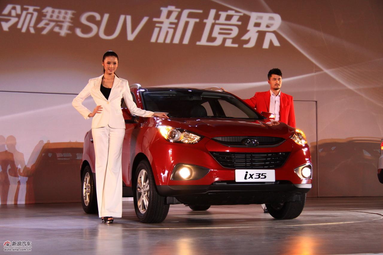 北京现代ix35上市现场实拍