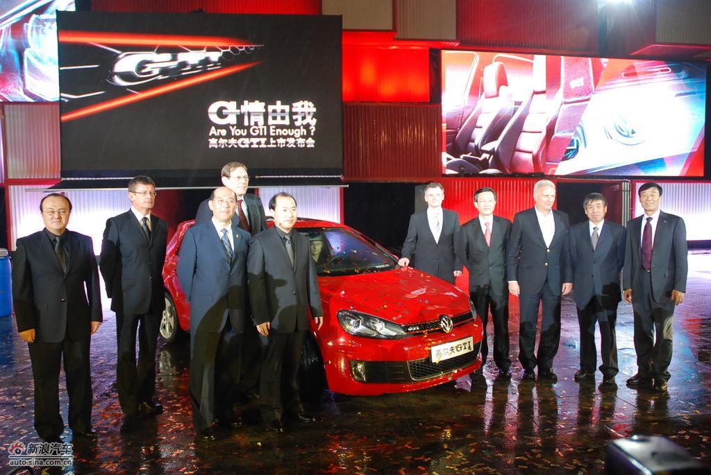 一汽大众高尔夫GTI上市现场领导与新车合影
