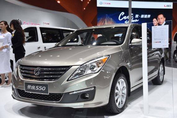 2015上海车展:景逸S50