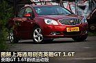 图解英朗GT 1.6T新锐运动版