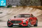 2015款奔驰AMG GT官图