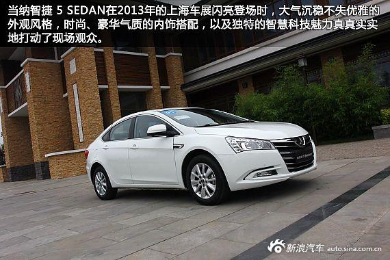 新浪汽车试驾图解纳智捷5 Sedan
