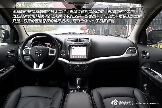 秀外慧中 新浪汽车试驾体验2013款酷威