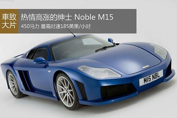 ������ǵ���ʿ Noble M15