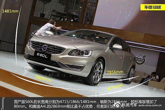 新浪汽车图解国产版沃尔沃S60L