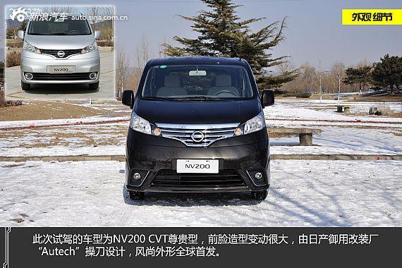 新增CVT 新浪汽车试驾2014款NV200 CVT尊贵型