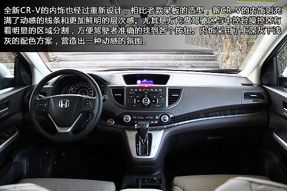 新浪汽车试驾全新CR-V