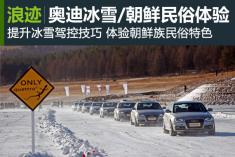冰雪&朝鲜民俗体验