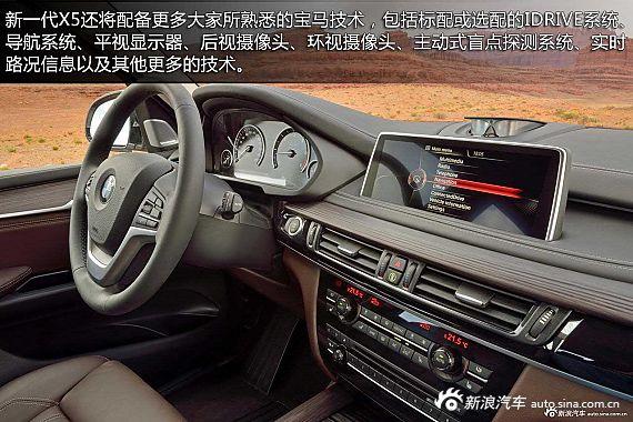 新浪汽车静态图解2014款BMW X5