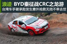 BYD秦征战CRC龙游站