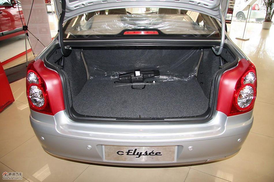 2010款爱丽舍后备箱