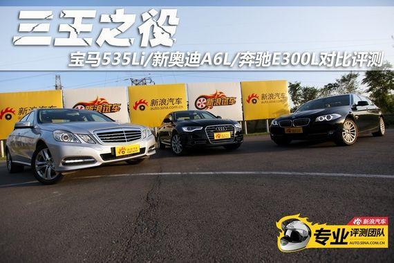 宝马535Li/奥迪新A6L/奔驰E300L对比评测