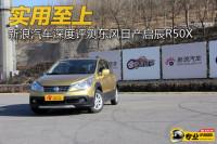 新浪汽车深度评测东风日产启辰R5