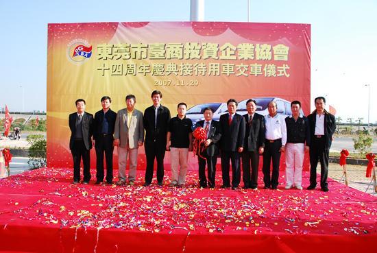东莞台商协会十四周年庆典交车仪式