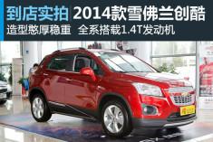 视频:进军小型SUV市场 2014款创酷高清详解
