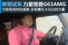 视频:[胖哥试车]67期 力量怪兽G63AMG
