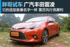 视频:[胖哥试车]82期 试驾广汽丰田雷凌