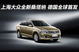 上海大众全新桑塔纳德国首发 新车解析