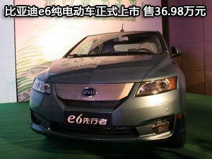 比亚迪e6纯电动车上市 售36.98万