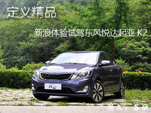 定义精品 新浪汽车体验试驾东风悦达起亚K2