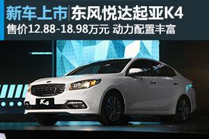 东风悦达起亚K4上市 售12.88-18.98万元