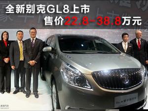 全新别克GL8上市 售价22.8-38.8万元