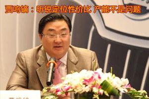 贾鸣镝:昕锐定位性价比 产能不是问题