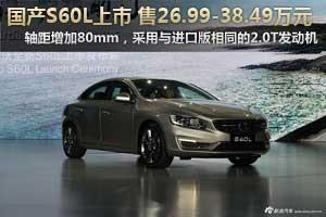 国产沃尔沃S60L上市 售价26.99-38.49万元