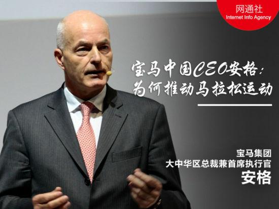 宝马中国CEO安格:为何推动马拉松运动