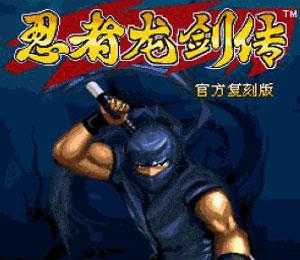 忍者龙剑传(官方复刻版)
