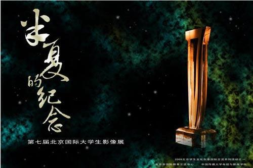 第七届半夏的纪念影像展颁奖礼在中传媒举行