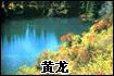 黄龙名胜风景区