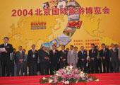 2004北京国际旅游博览会
