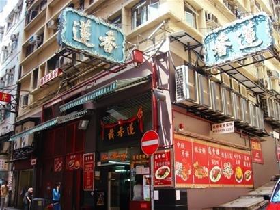 """香港最古老的茶居""""莲香楼"""""""