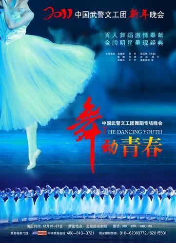 2011中国武警文工团新年晚会 舞蹈晚会--《舞动青春》