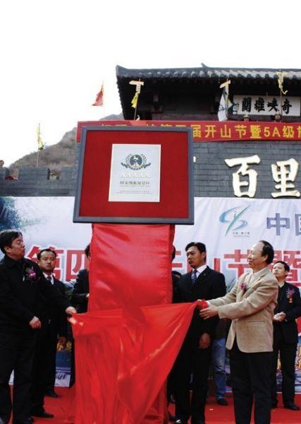 河北省旅游局、保定市政府领导为野三坡国家5A级旅游景区揭牌