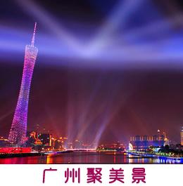 广州聚美景