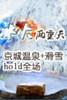 北京温泉滑雪