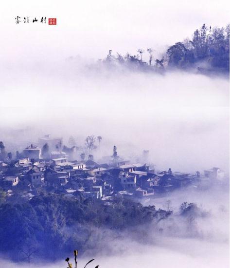 云雾中的山村