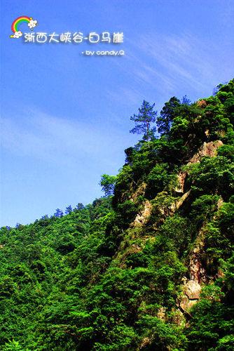 新浪旅游配图:美丽的白马崖 摄影:擦花露水de猫
