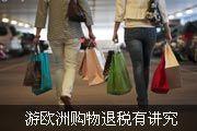 游欧洲购物退税有讲究